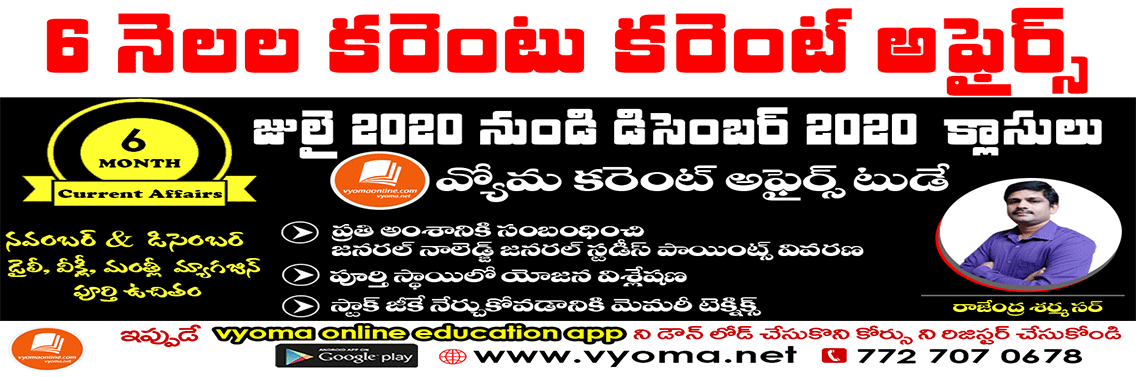 6 Month Vyoma Current Affairs