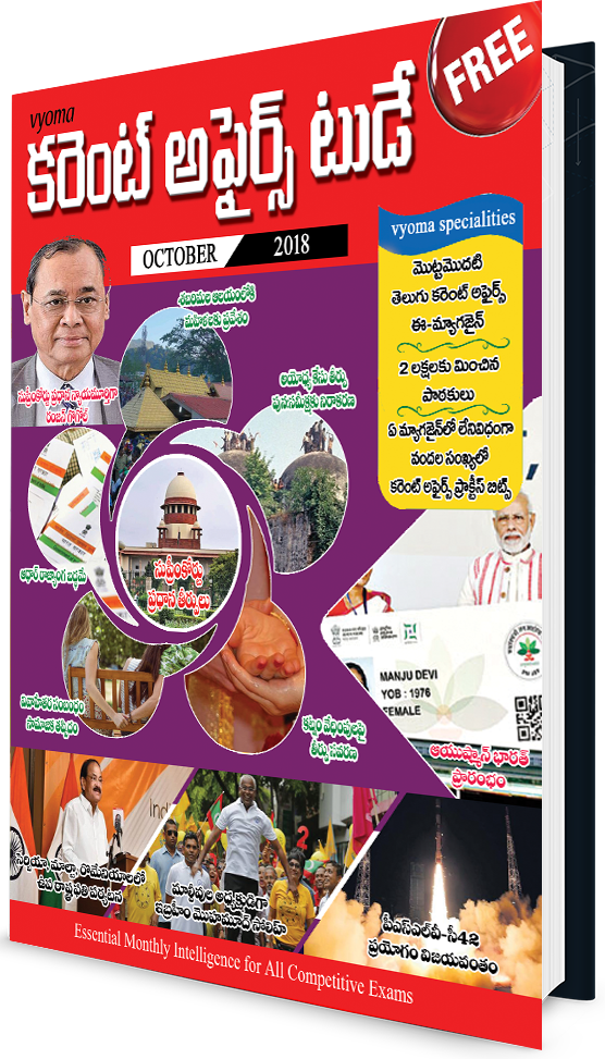Telugu Monthly Current Affairs PDF e-Magazine October-2018