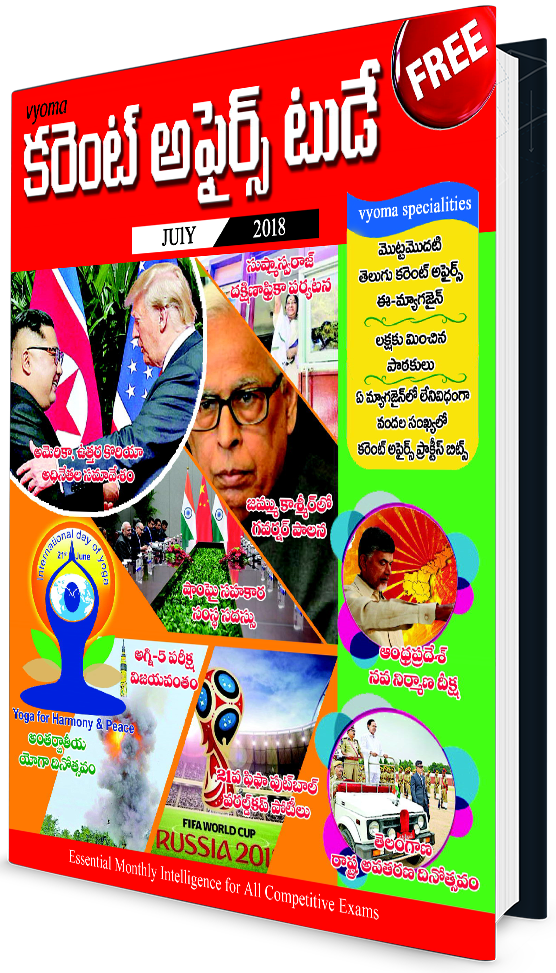 Telugu Monthly Current Affairs PDF e-Magazine July-2018