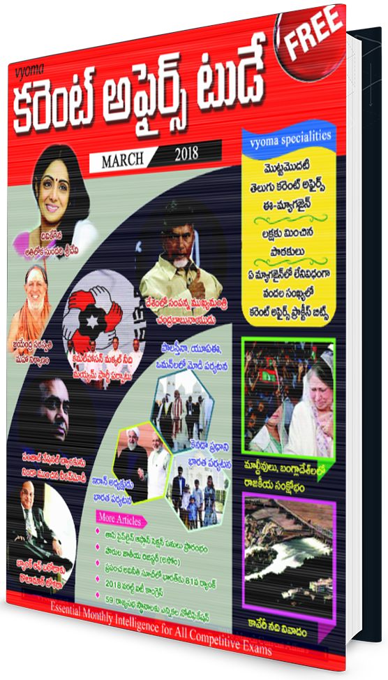 Telugu Monthly Current Affairs PDF e-Magazine March-2018