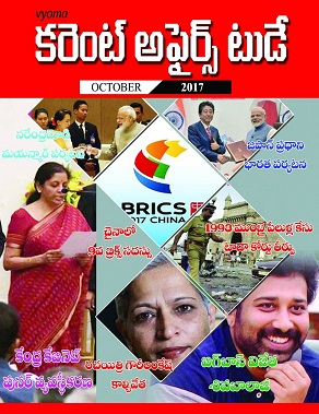 Vyoma current affairs October 2017 e-magazine