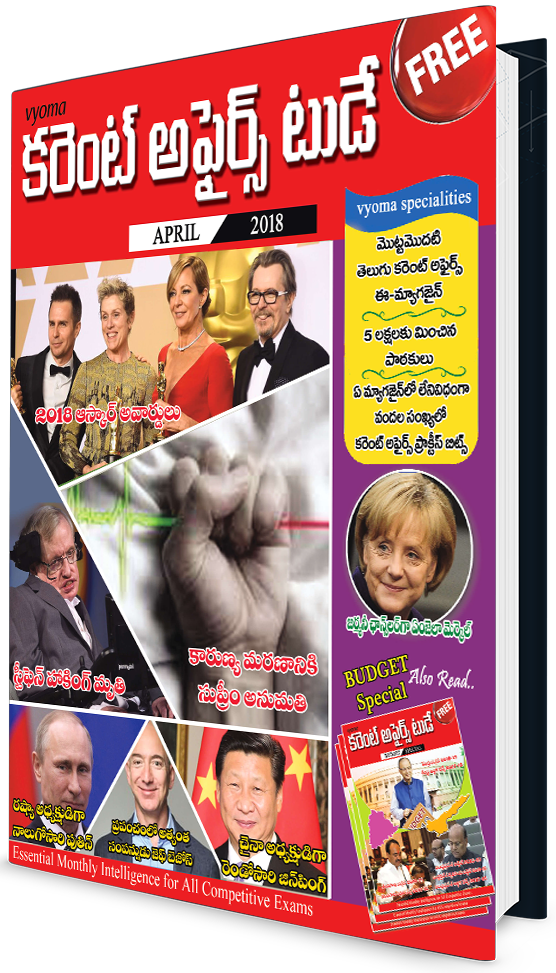 Telugu Monthly Current Affairs PDF e-Magazine April -2018