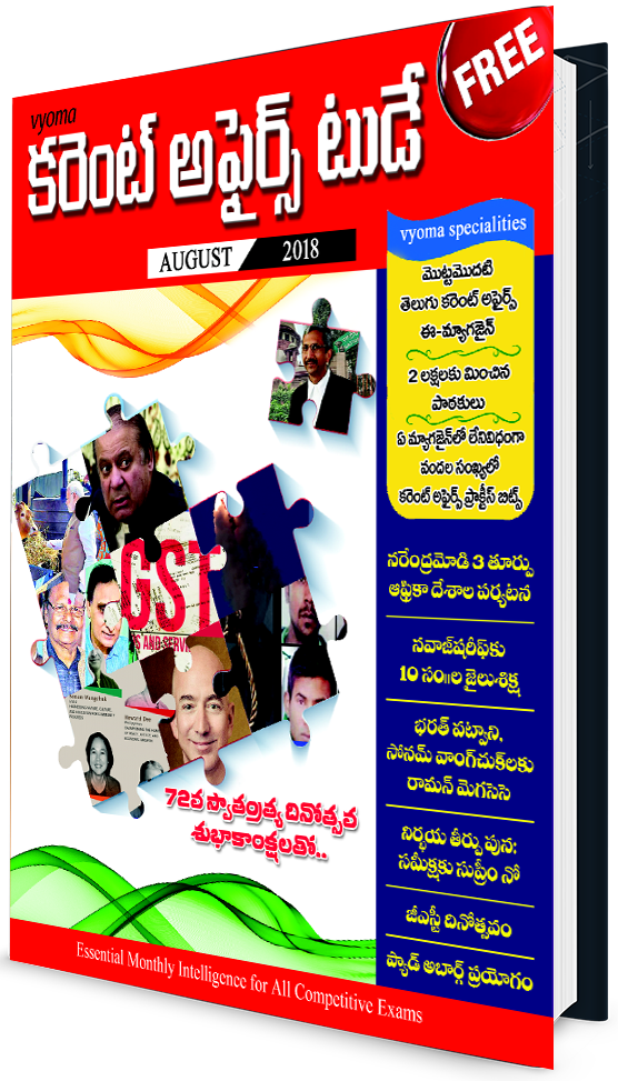 Telugu Monthly Current Affairs PDF e-Magazine August-2018