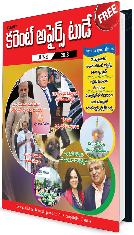 Telugu Monthly Current Affairs PDF e-Magazine June -2018