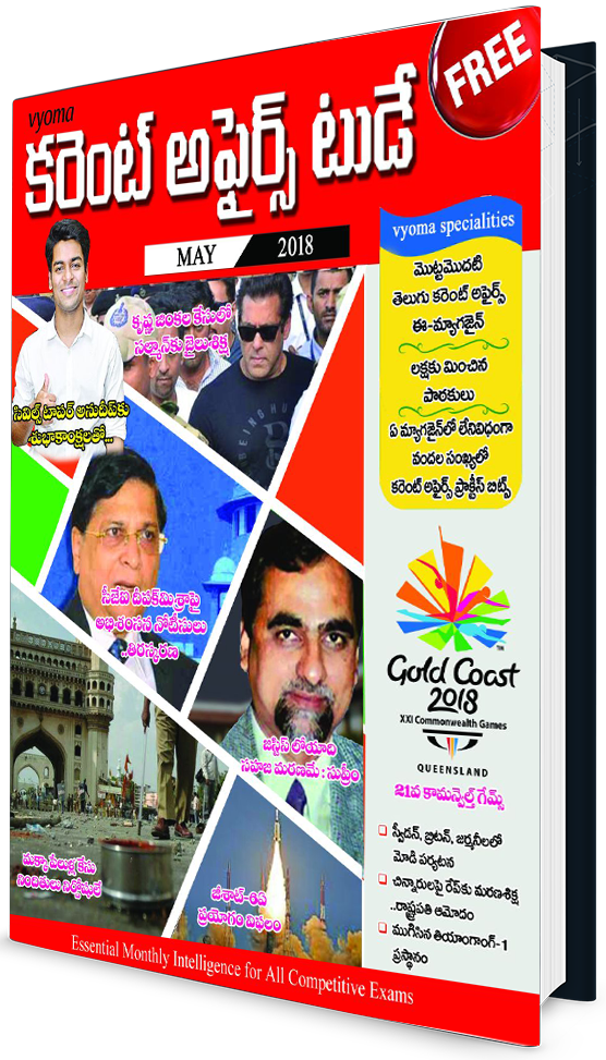 Telugu Monthly Current Affairs PDF e-Magazine May-2018