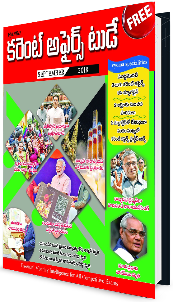 Telugu Monthly Current Affairs PDF e-Magazine September-2018