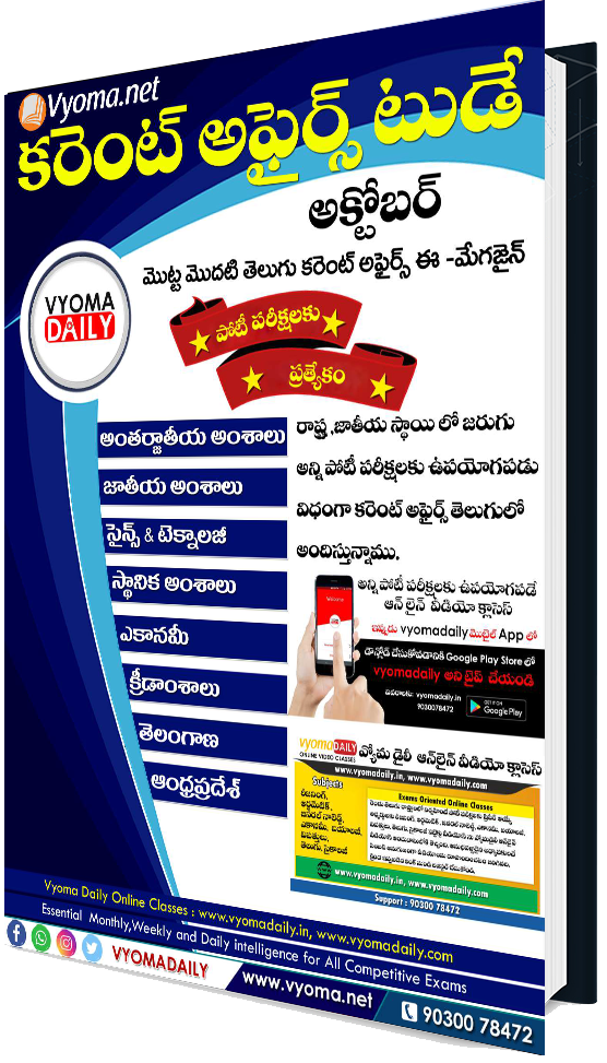 Vyoma Current Affairs